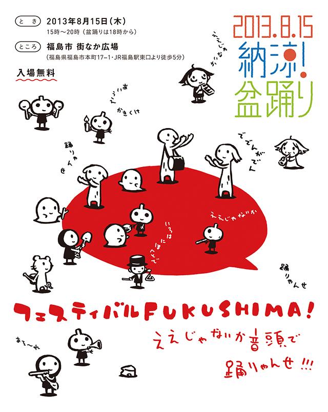 webSYNradio f-fukushima_flyer_cut 15 août 2013 : 3ème édition du festival Fukushima Programme  Revue Droit de cites Festival Fukushima